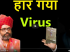 Virus bend in front of Ayurveda
