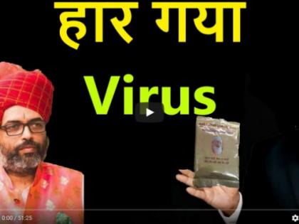 Virus bend in front of Ayurveda